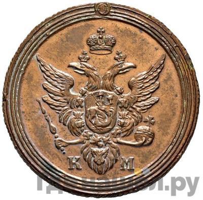Аверс 1 копейка 1804 года КМ Кольцевая   Новодел