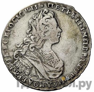 Аверс Полтина 1729 года Московский тип