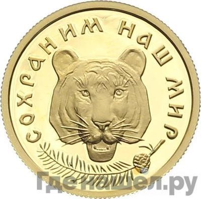 Аверс 50 рублей 1996 года ММД . Реверс: Сохраним наш мир амурский тигр