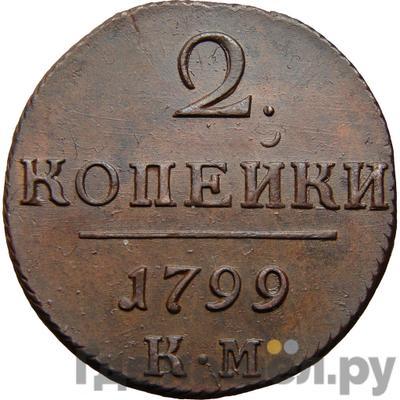 Аверс 2 копейки 1799 года КМ