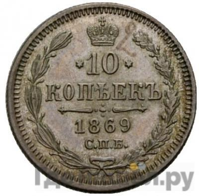 10 копеек 1869 года СПБ НI