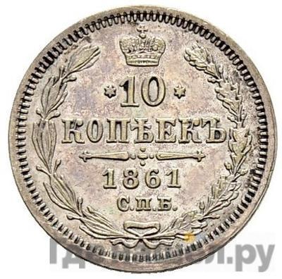 Аверс 10 копеек 1861 года СПБ МИ