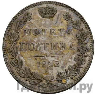 Аверс Полтина 1842 года МW