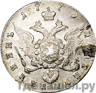Реверс Полуполтинник 1779 года СПБ