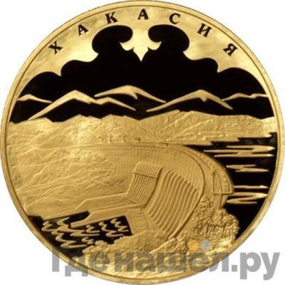 Аверс 10000 рублей 2007 года ММД Хакасия