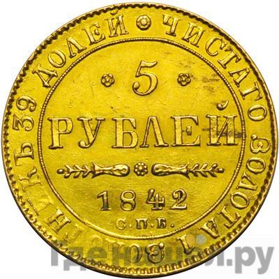 Аверс 5 рублей 1842 года СПБ АЧ