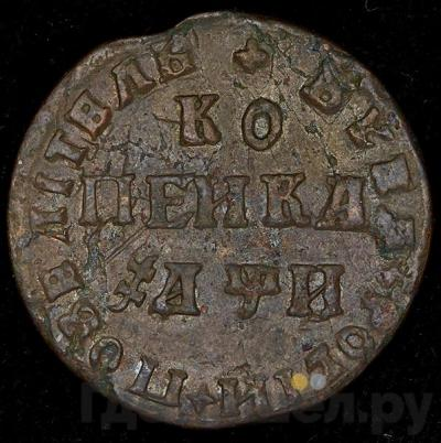Аверс 1 копейка 1708 года МД