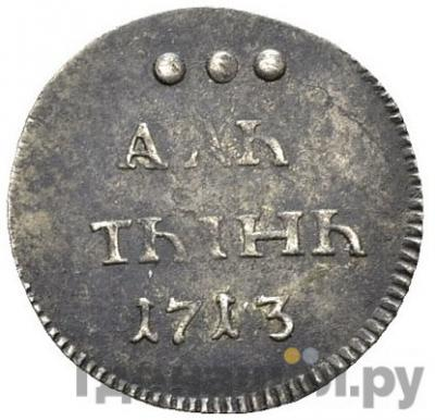 Аверс Алтынник 1713 года