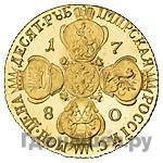 Реверс 10 рублей 1780 года СПБ