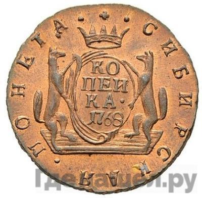 Реверс 1 копейка 1768 года КМ Сибирская монета
