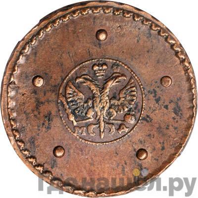 Реверс 5 копеек 1725 года МД   Год под номиналом