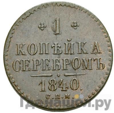 Аверс 1 копейка 1840 года СПМ
