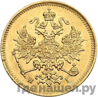 3 рубля 1870 года СПБ НI
