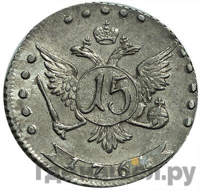 Реверс 15 копеек 1767 года ММД