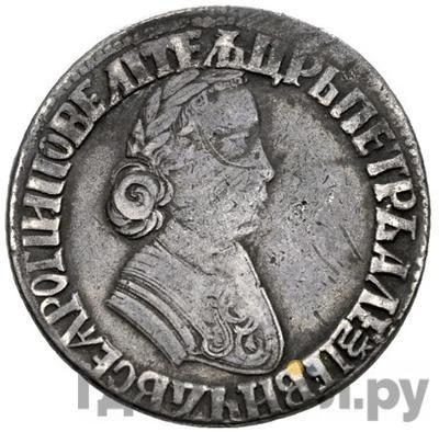 Аверс Полтина 1704 года  портрет работы Алексеева Без точки