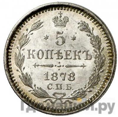 Аверс 5 копеек 1878 года СПБ НФ
