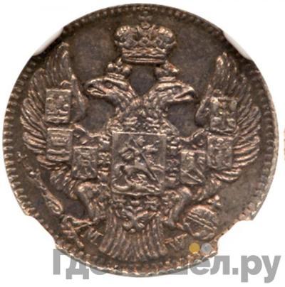 Реверс 5 копеек - 10 грошей 1842 года МW Русско-Польские