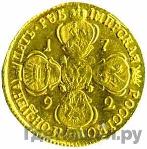 Реверс 5 рублей 1792 года СПБ