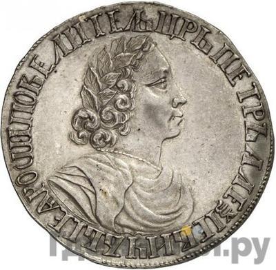 Аверс Полтина 1702 года