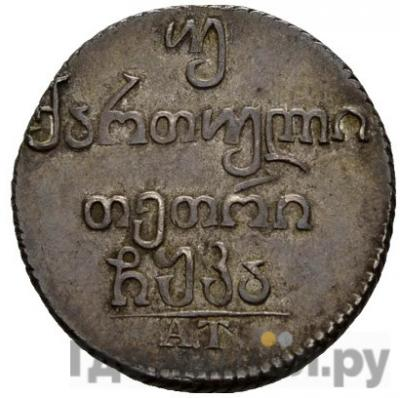 Двойной абаз 1821 года АТ Для Грузии