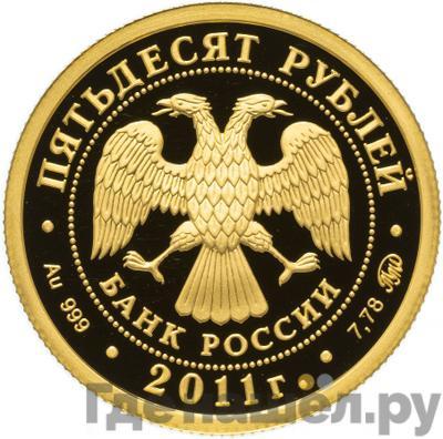 Реверс 50 рублей 2011 года ММД Сохраним наш мир переднеазиатский леопард