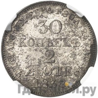 Аверс 30 копеек - 2 злотых 1838 года МW Русско-Польские