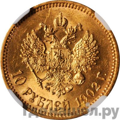 Реверс 10 рублей 1902 года АР