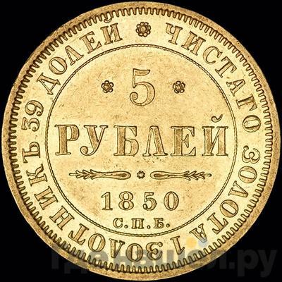 Аверс 5 рублей 1850 года СПБ АГ