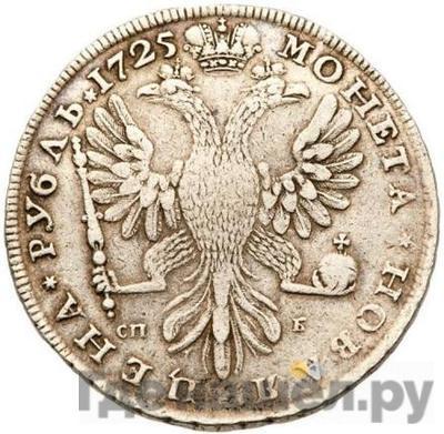Реверс 1 рубль 1725 года СПБ СПБ Петербургский тип, портрет влево