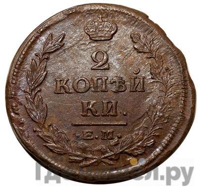 2 копейки 1819 года ЕМ НМ