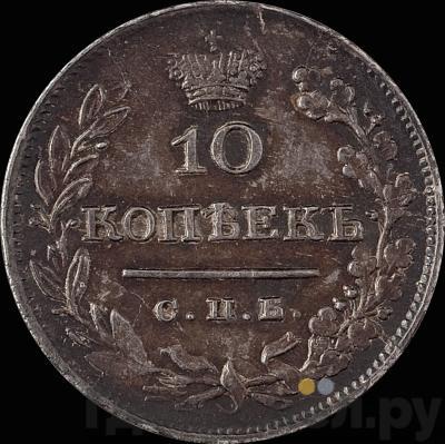 Аверс 10 копеек 1826 года СПБ НГ Крылья вверх