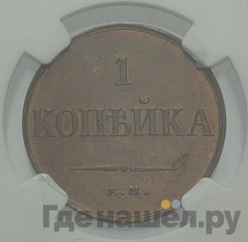 Аверс 1 копейка 1834 года ЕМ ФХ
