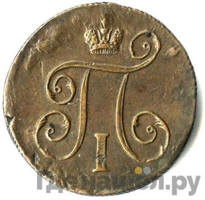 Реверс 1 копейка 1798 года КМ