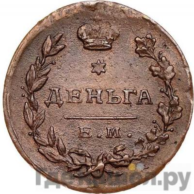 Реверс Деньга 1815 года ЕМ НМ