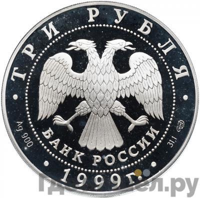 Реверс 3 рубля 1999 года СПМД Монумент Дружбы г. Уфа