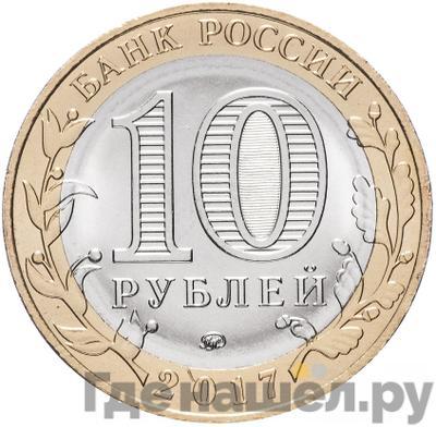 Реверс 10 рублей 2017 года ММД Российская Федерация Ульяновская область
