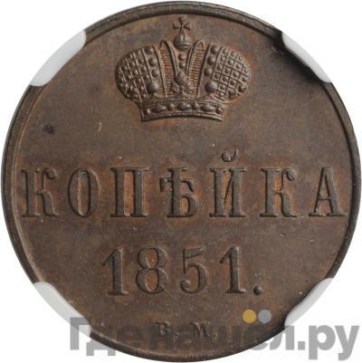 Аверс 1 копейка 1851 года ВМ