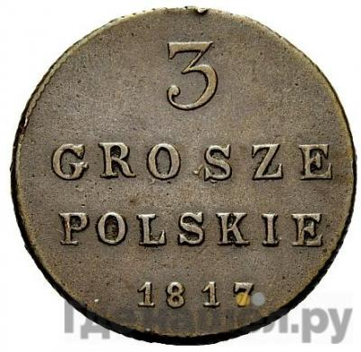 Реверс 3 гроша 1817 года IВ Для Польши