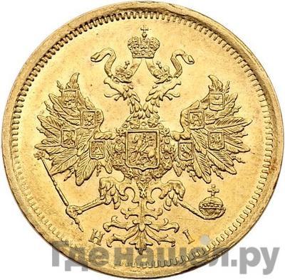 5 рублей 1866 года СПБ НI