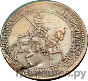 Аверс Полтина 1654 года  Алексей Михайлович