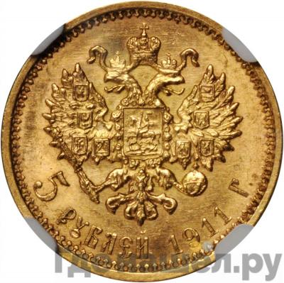 Реверс 5 рублей 1911 года ЭБ
