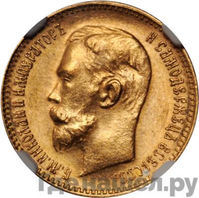Аверс 5 рублей 1911 года ЭБ