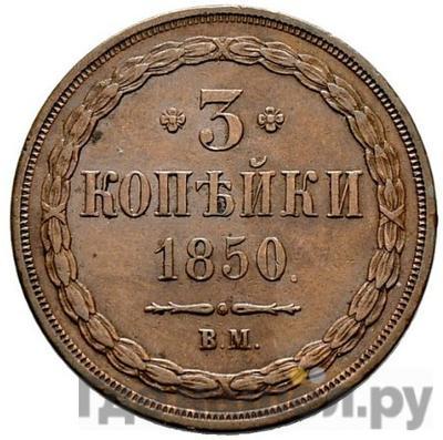 Аверс 3 копейки 1850 года ВМ