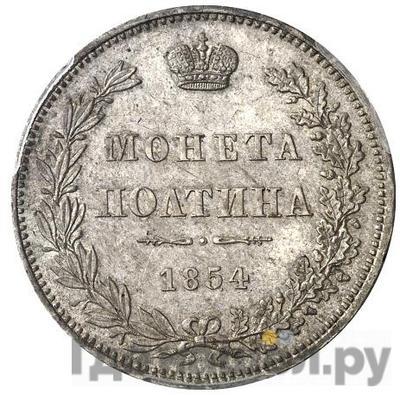 Аверс Полтина 1854 года МW