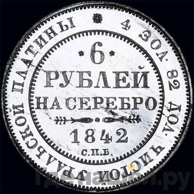 Аверс 6 рублей 1842 года СПБ