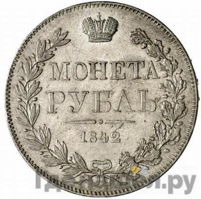 Аверс 1 рубль 1842 года МW