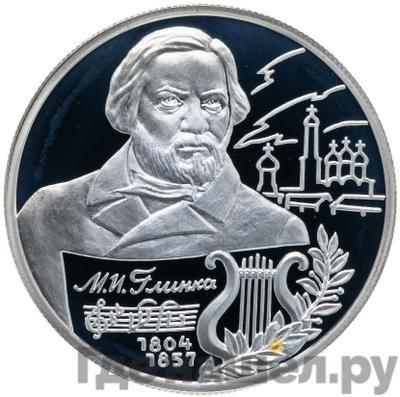 Аверс 2 рубля 2004 года ММД 200 лет со дня рождения М.И. Глинки