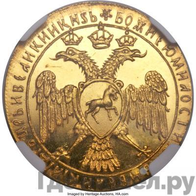 Реверс Жалованный золотой 1613 года  - 1645 Михаил Федорович