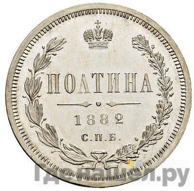 Аверс Полтина 1882 года СПБ НФ