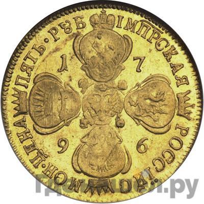 Реверс 5 рублей 1796 года СПБ